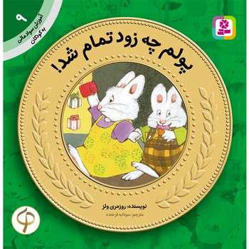 کتاب آموزش سواد مالی به کودکان 9 پولم چه زود تمام شد! اثر روزمری ولز