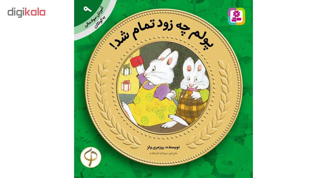 کتاب آموزش سواد مالی به کودکان 9 پولم چه زود تمام شد! اثر روزمری ولز main 1 1