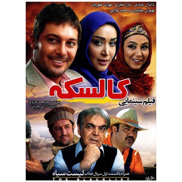 فیلم سینمایی کالسکه اثر آرش معیریان