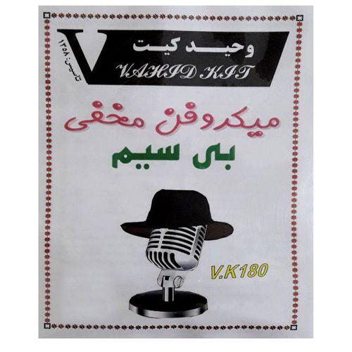 کیت آموزشی وحید کیت مدل میکروفون مخفی کد V.K180