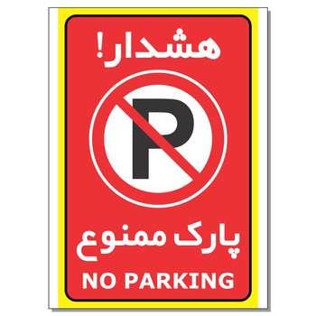 برچسب هشدار پارک ممنوع مدل 2030