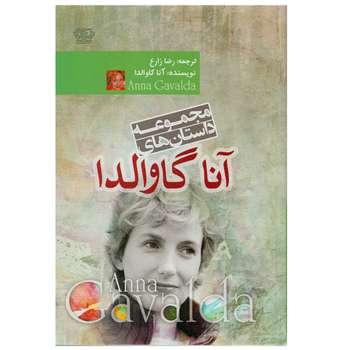 كتاب  مجموعه داستان هاي آنا گاوالدا اثر آنا گاوالدا
