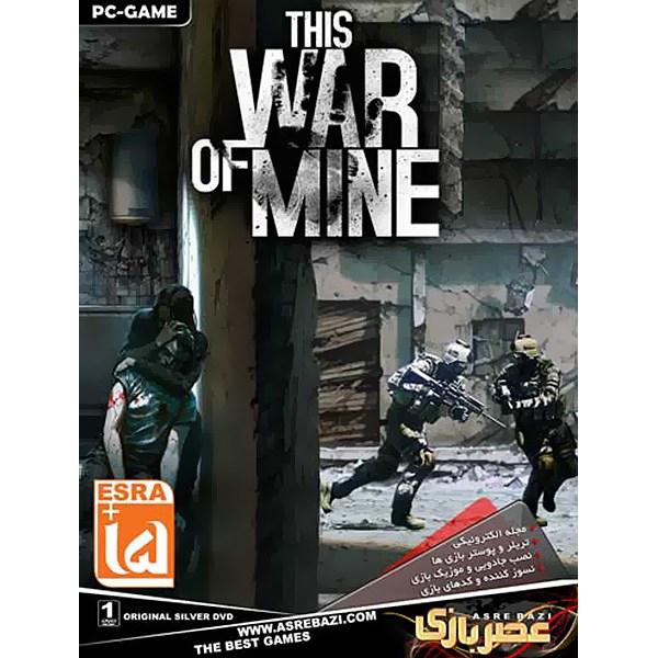 بازی کامپیوتری This War of Mine