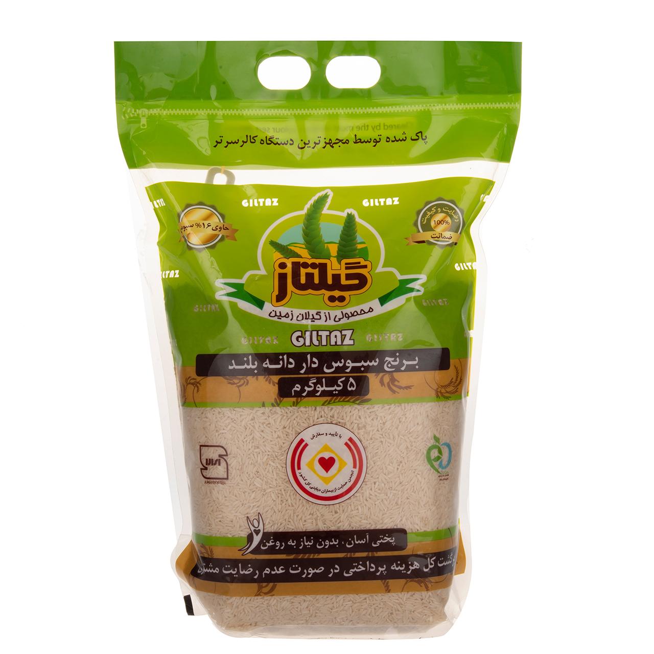برنج سبوس دار گیلتاز مقدار 5 کیلوگرم