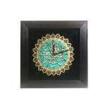 تابلو ساعت لوح هنر مدل الله و پنج نور مقدس کد 790