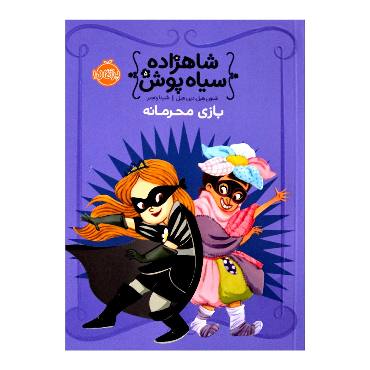 خرید                      کتاب شاهزاده سیاه پوش بازی محرمانه اثر شنون هیل دین هیل