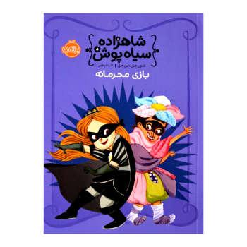 کتاب شاهزاده سیاه پوش بازی محرمانه اثر شنون هیل دین هیل