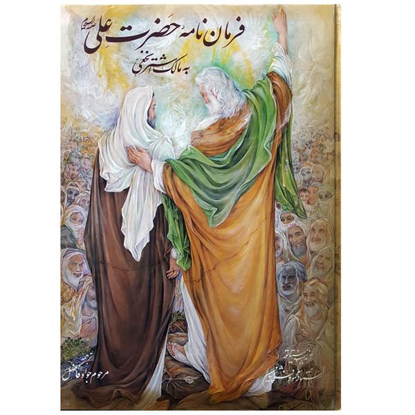 کتاب فرمان نامه حضرت علی (ع) به مالک اشتر نخعی