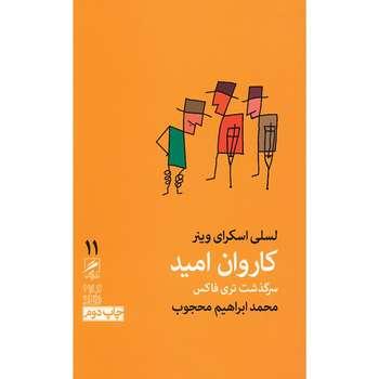 کتاب کاروان امید اثر لسلی اسکرای وینر