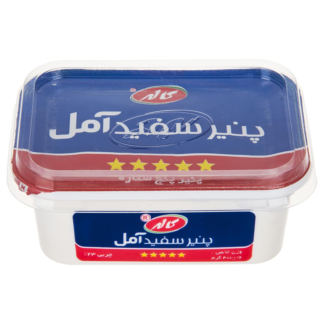 پنیر سفید آمل کاله مقدار 400 گرم