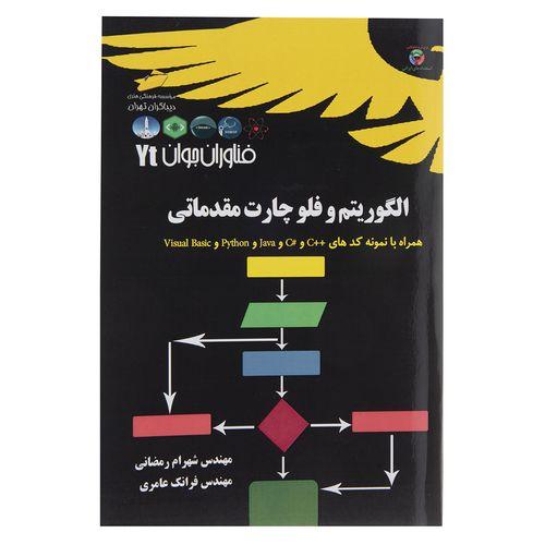 کتاب الگوریتم و فلوچارت مقدماتی اثر شهرام رمضانی