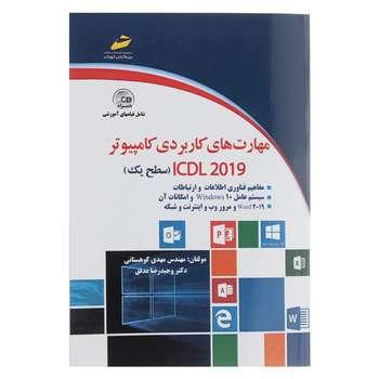 کتاب مهارت های کاربردی کامپیوتر ICDL 2019 سطح یک اثر مهدی کوهستانی
