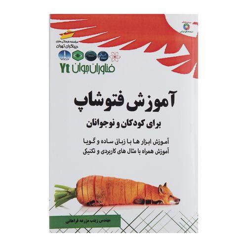 کتاب آموزش فتوشاپ برای کودکان و نوجوانان اثر زینب مزرعه فراهانی