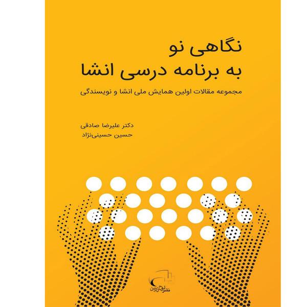 نگاهی نو به برنامه درسی انشا اثر دکتر علیرضا صادقی
