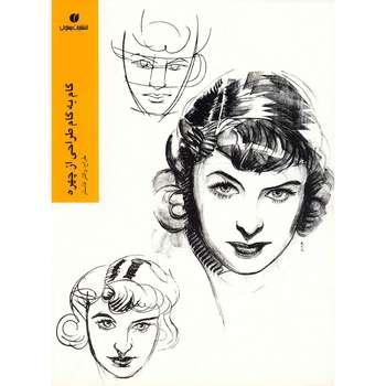 کتاب گام به گام طراحی از چهره اثر والتر فاستر