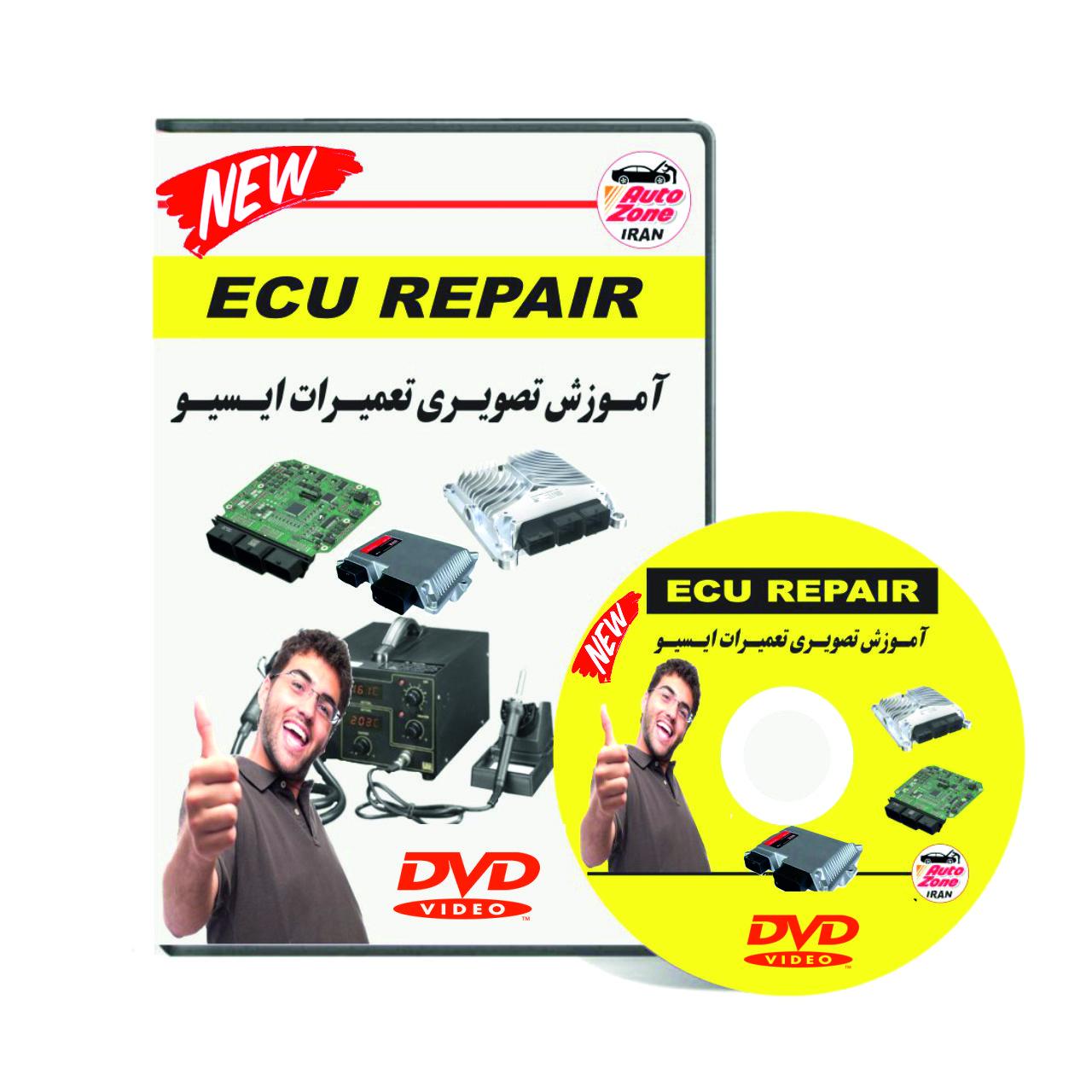 آموزش تصویری تعمیرات ایسیو خودرو ای ام نشر کیمیا