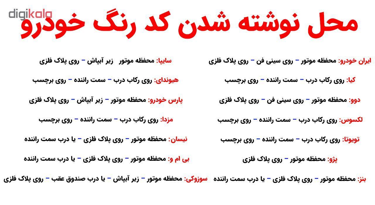 ست کامل قلم خشگیر بدنه خودرو ایران خودروان رنگ سفید ام وی ام (MVM) کد 101S main 1 16
