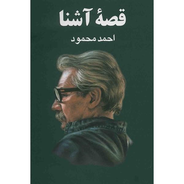 کتاب قصه آشنا اثر احمد محمود
