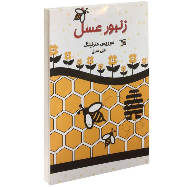 کتاب زنبور عسل اثر موریس مترلینگ