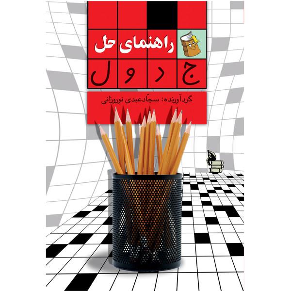 كتاب راهنماي حل جدول اثر سجاد عبدي نوروزاني