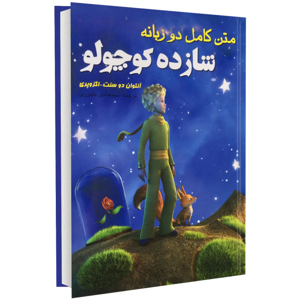کتاب متن کامل دو زبانه شازده کوچولو اثر آنتوان دو سنت اگزوپری