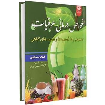 کتاب خواص درمانی عرقیات، دمنوش ها، آبمیوه ها و شربت های گیاهی اثر اسلام مصطفوی