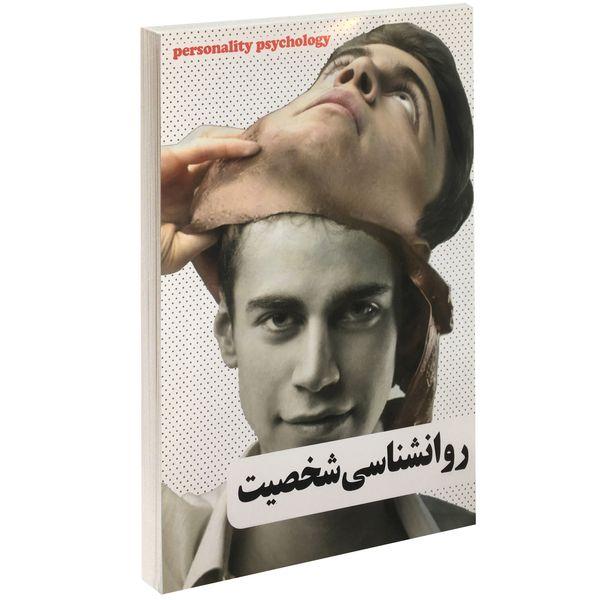 کتاب روانشناسی شخصیت اثر سیده زهرا یثربی