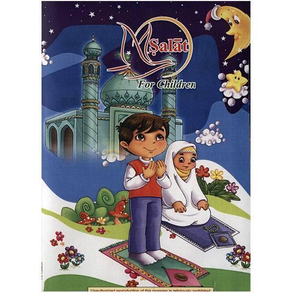 نرم افزار نماز برای کودکان (نسخه انگلیسی)