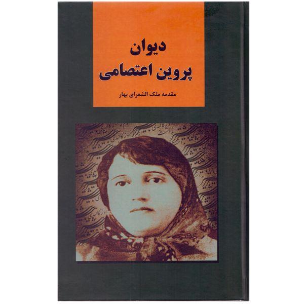 كتاب ديوان پروين اعتصامي اثر پروين اعتصامي