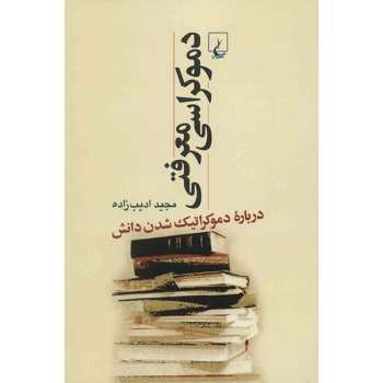 کتاب دموکراسی معرفتی اثر مجید ادیب زاده