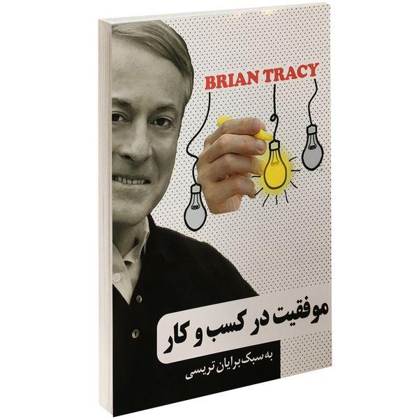 کتاب موفقیت در کسب و کار به سبک برایان تریسی اثر محمد مهدی رستمی