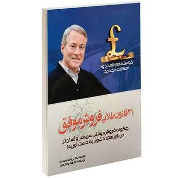 کتاب 21 قانون طلایی فروش موفق اثر برایان تریسی