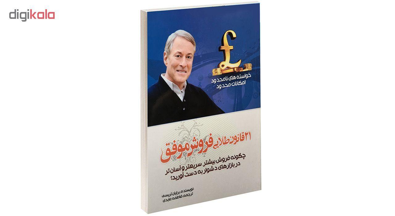 کتاب 21 قانون طلایی فروش موفق اثر برایان تریسی main 1 1