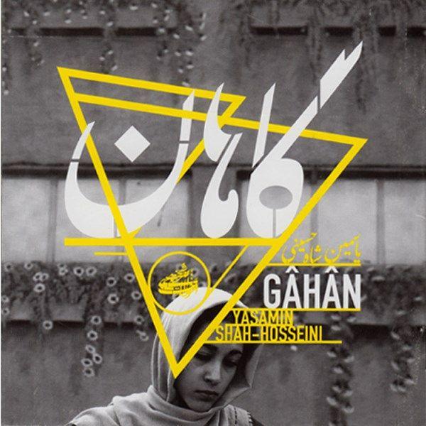 آلبوم موسیقی گاهان - یاسمین شاهحسینی