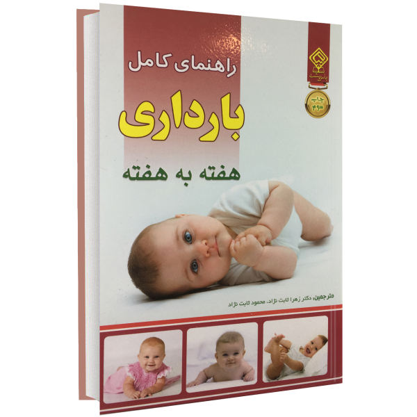 کتاب راهنمای بارداری هفته به هفته اثر رابین الیس