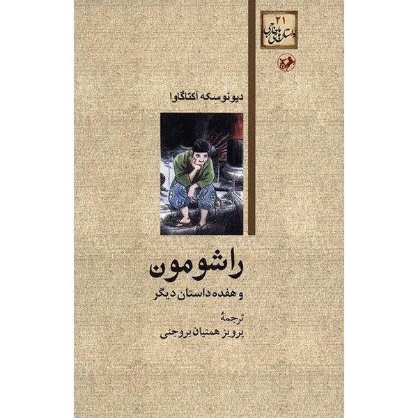 کتاب راشومون و هفده داستان دیگر اثر دیونوسکه آکتاگاوا