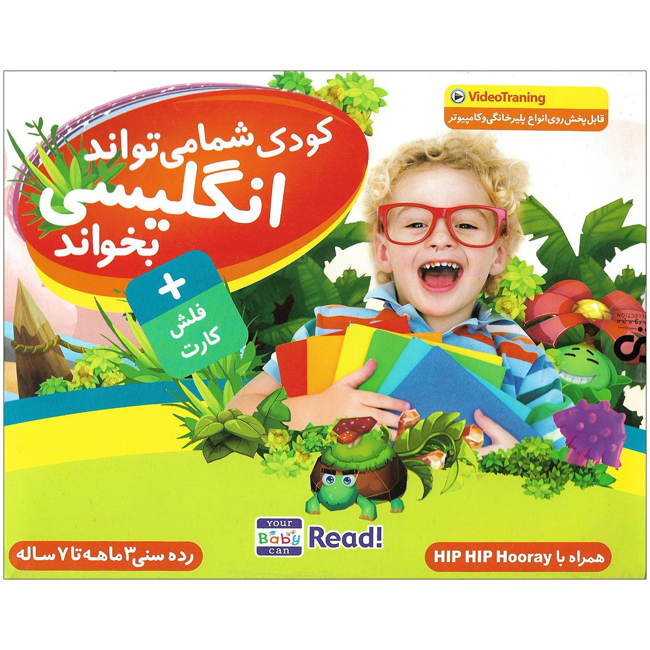 مجموعه آموزشی کودک شما می تواند انگیسی بخواند نشر درنا