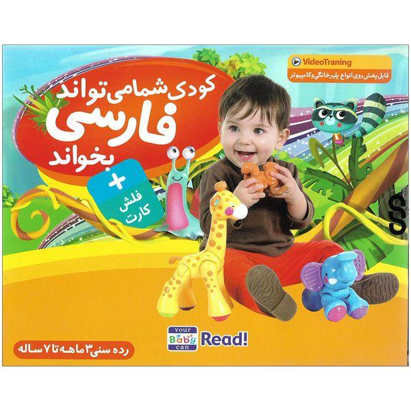 مجموعه آموزشی کودک شما می تواند فارسی بخواند نشر درنا