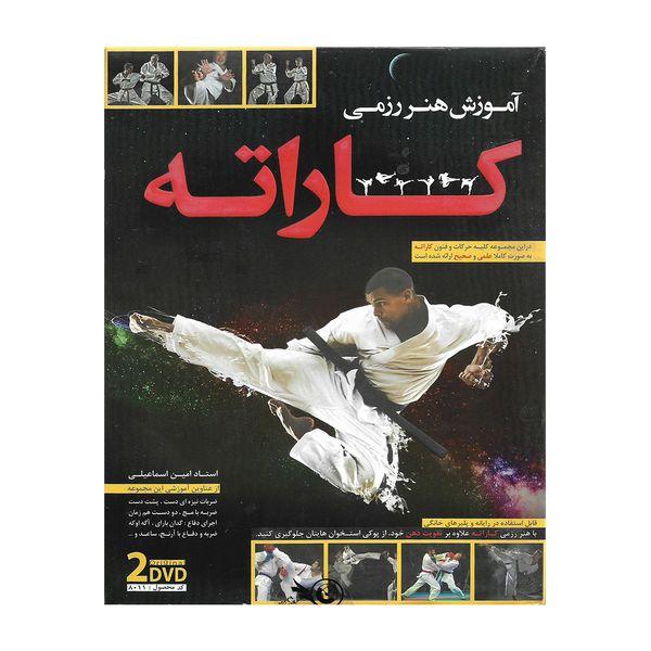 آموزش تصویری کاراته نشر گسترش دنیای نرم افزار سینا