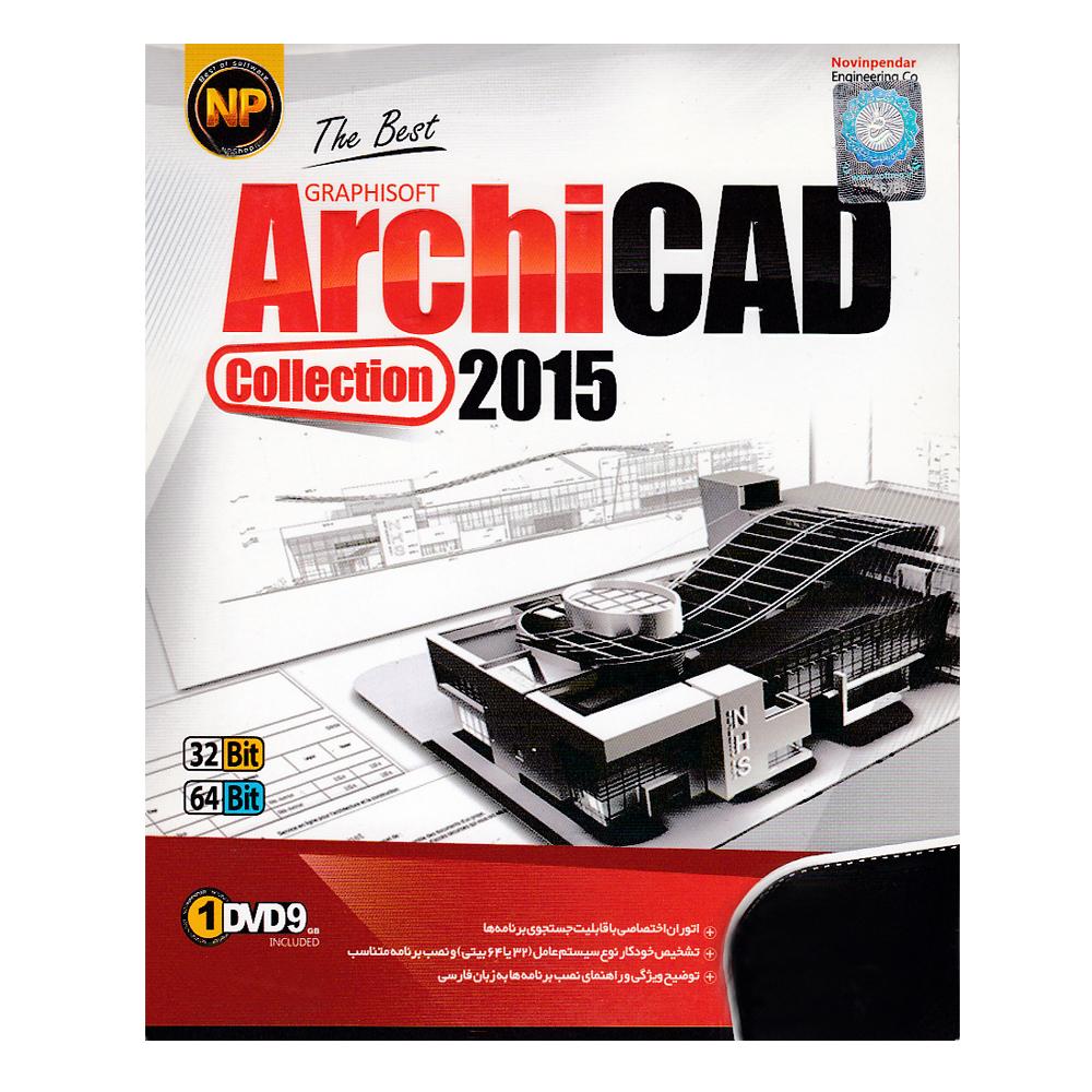 مجموعه نرم افزار ArchiCad Collection 2015 نشر نوین پندار