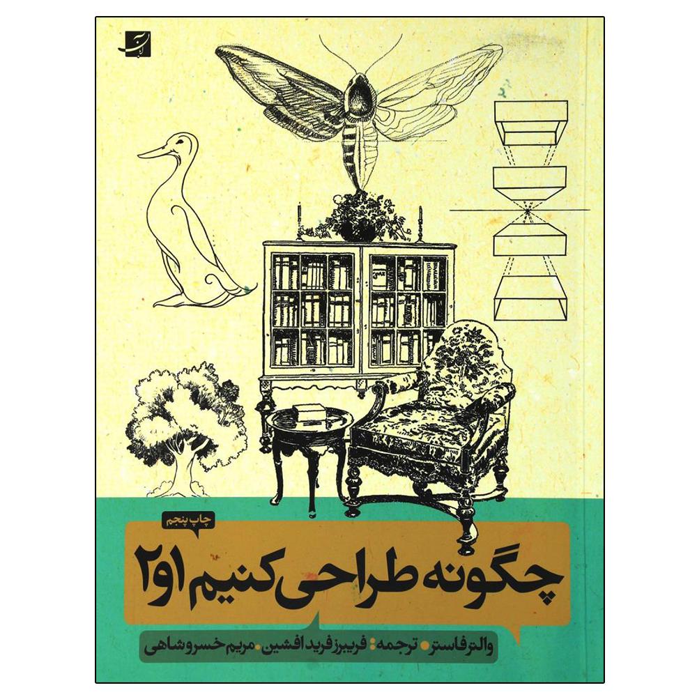 کتاب چگونه طراحی کنیم 1و 2 اثر والتر فاستر نشر آبان