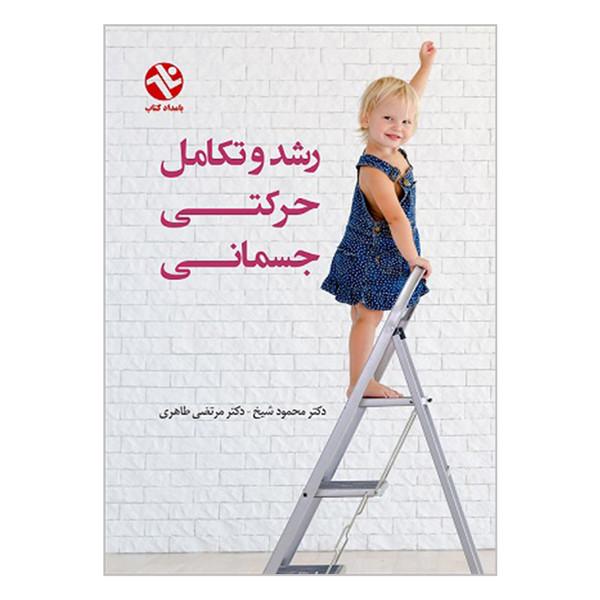 کتاب رشد و تکامل حرکتی جسمانی اثر محمود شیخ و مرتضی طاهری انتشارات بامداد کتاب