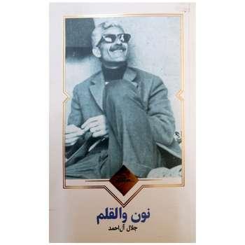 کتاب نون والقلم اثر جلال آل احمد انتشارات نظاره