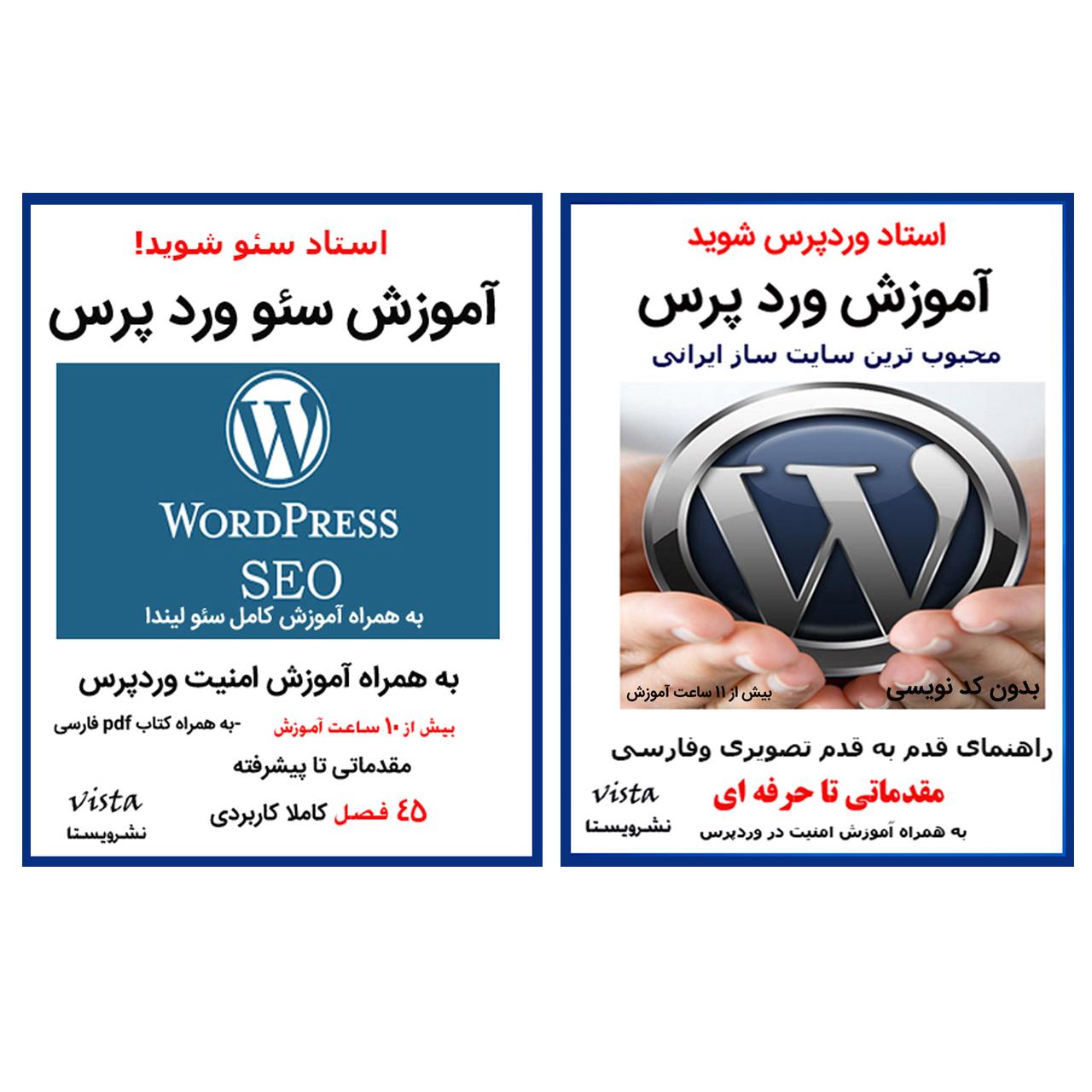 نرم افزار آموزش وردپرس نشر ویستا به همراه نرم افزار آموزش سئو نشر ویستا