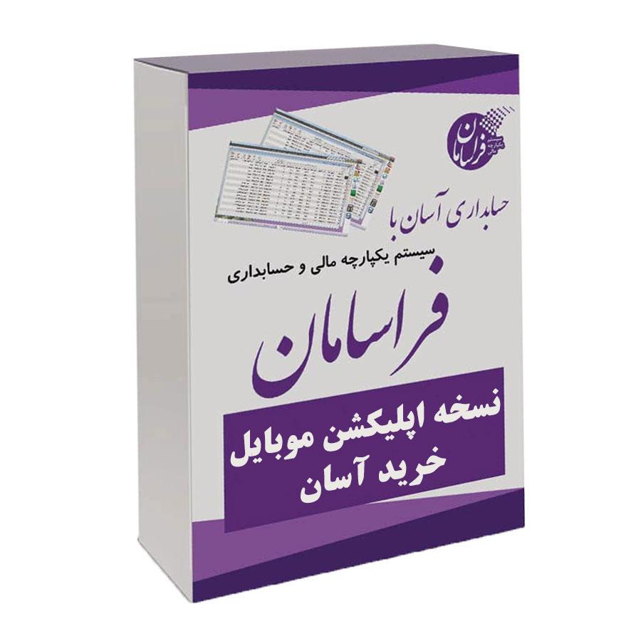 نرم افزار حسابداری نسخه اپلیکیشن موبایل نشر فراسامان
