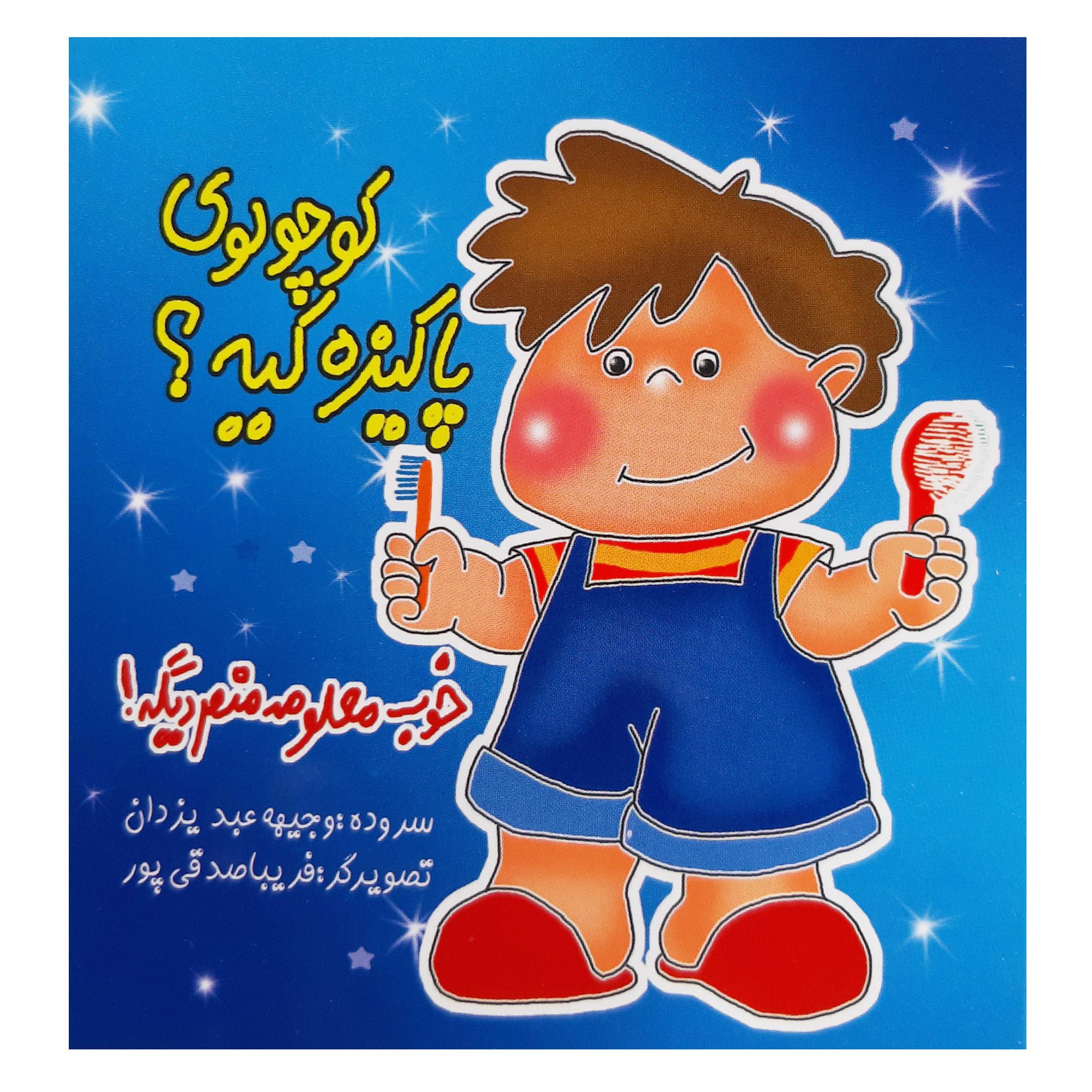 کتاب کوچولوها اثر وجیهه عبدیزدان انتشارات فرهنگ مردم 8 جلدی main 1 10