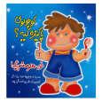کتاب کوچولوها اثر وجیهه عبدیزدان انتشارات فرهنگ مردم 8 جلدی thumb 10