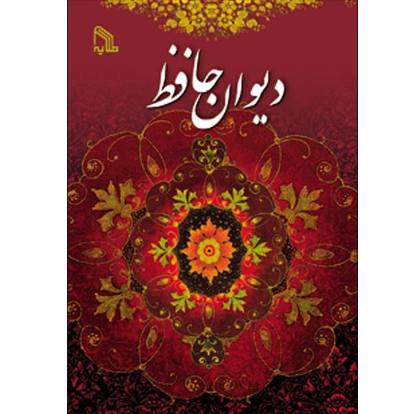 قیمت و خرید کتاب دیوان حافظ انتشارات طلایه - سونی استار