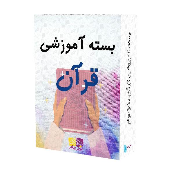 بسته آموزشی  قرآن نشر مغز برتر