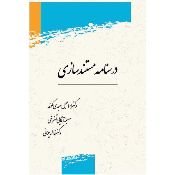 کتاب درسنامه مستند سازی اثر استاد اسماعیل عبدی مکوند